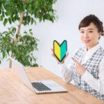 (転職)事務職を志望!|未経験でも人気の高い事務職へ転職できるのか?